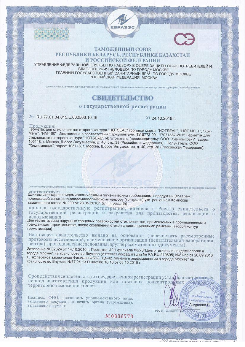 Свидетельство о государствееной регистрации ЕВРАЗЭС на хотмелт HOTSEAL